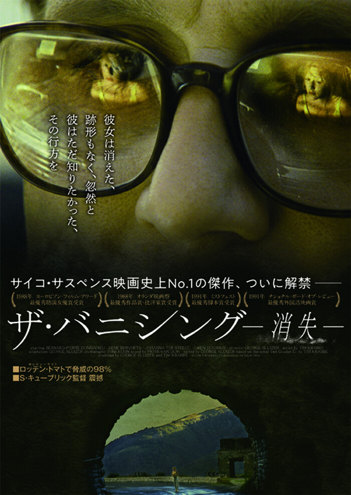 キューブリックが「最も恐ろしい映画」と太鼓判! 伝説のサイコサスペンス「ザ・バニシング」日本劇場初公開