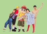 「映画クレヨンしんちゃん」最新作に木南晴夏×小島よしお×ぺこ&りゅうちぇる参戦!