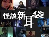「怪談新耳袋」 (C)BS-i/キングレコード