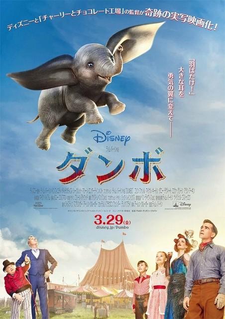 ディズニー実写版「ダンボ」日本版ポスター完成! T・バートン作品の常連キャストがずらり