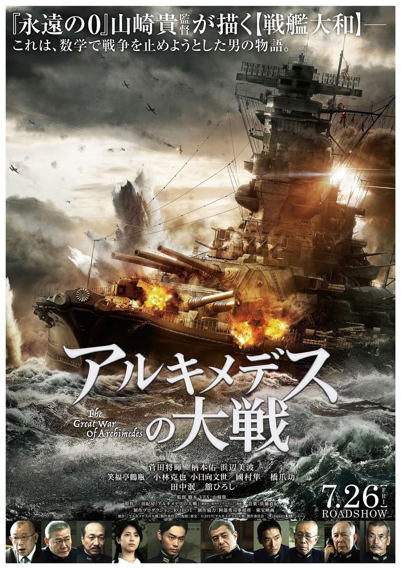数学で戦争を止めようとした男の物語 菅田将暉主演「アルキメデスの大戦」映像初披露