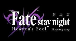 「劇場版 Fate/stay night [HF]」最終章、20年春公開決定 サブタイトルは「III.spring song」