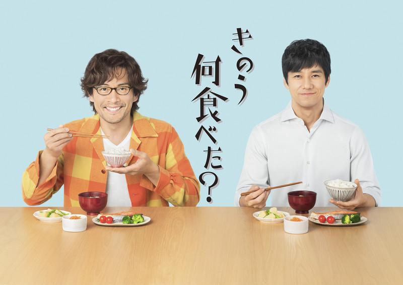 西島秀俊×内野聖陽が男性カップルに!「きのう何食べた?」ドラマ化