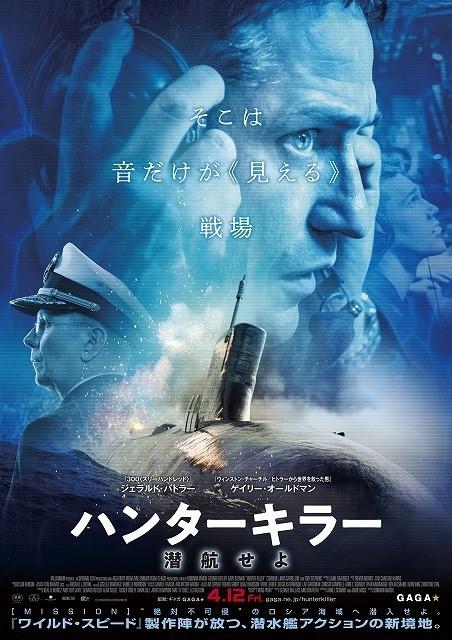 G・バトラー×G・オールドマン! 潜水艦アクション大作「ハンターキラー」4月公開