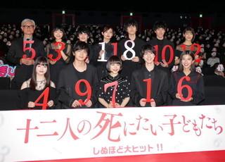 杉咲花、「十二人の死にたい子どもたち」出演で「忍耐力ついた」 新田真剣佑はインフルで欠席