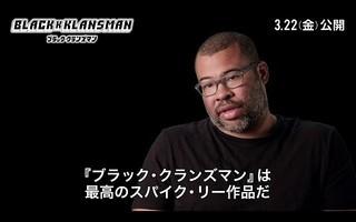 本年度アカデミー賞6部門ノミネート「ブラック・クランズマン」に「ゲット・アウト」監督が関わっていた!