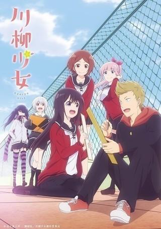 「川柳少女」に矢作紗友里、逢田梨香子、久野美咲、上坂すみれ出演 第2弾キービジュアルも公開
