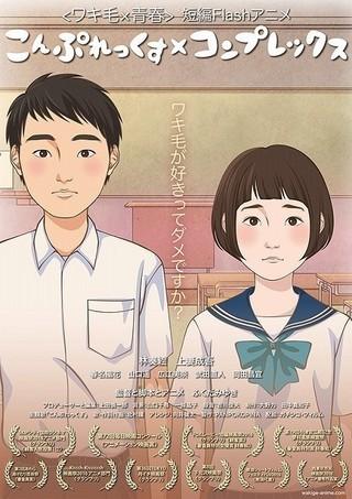 わき毛をテーマに青春描くFlashアニメ「こんぷれっくす×コンプレックス」5月にDVD化