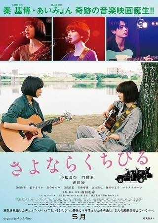 「さよならくちびる」小松菜奈&門脇麦の歌唱姿おさめたポスター公開 追加キャストも発表
