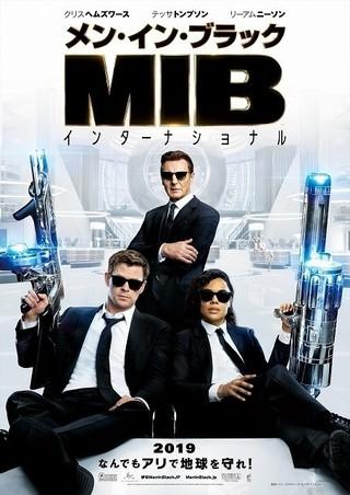 日本版ポスターも完成「メン・イン・ブラック インターナショナル」