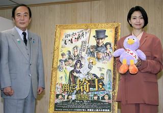 二階堂ふみ、「翔んで埼玉」県知事の公認ゲットで「埼玉代表のつもりで宣伝」