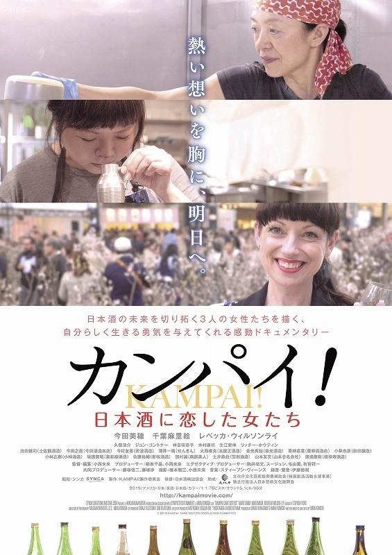 小西未来監督「カンパイ!日本酒に恋した女たち」GW公開、ポスター&予告編も完成
