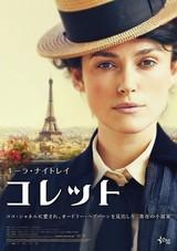 キーラ・ナイトレイがカリスマ女性作家に! 「コレット」5月17日公開、ポスターも完成