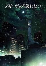 「ブギーポップは笑わない」新エピソードで原作シリーズ第5&6弾をアニメ化