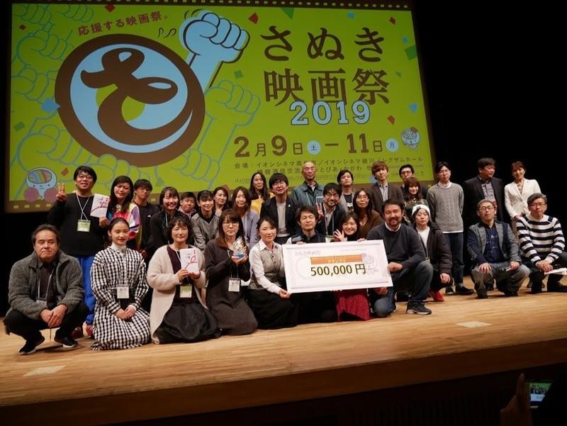 さぬき映画祭2019閉幕!「さぬきストーリー・プロジェクト」グランプリは3年連続出品の安田淳一監督作