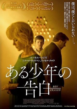 俳優ジョエル・エドガートンの監督第2作「ある少年の告白」