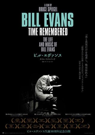 """ビル・エバンスの""""時間をかけた自殺""""をとらえたドキュメンタリー、4月27日公開"""
