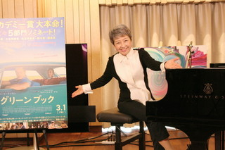 綾戸智恵、スタインウェイで「グリーンブック」ピアニストへのオマージュ演奏