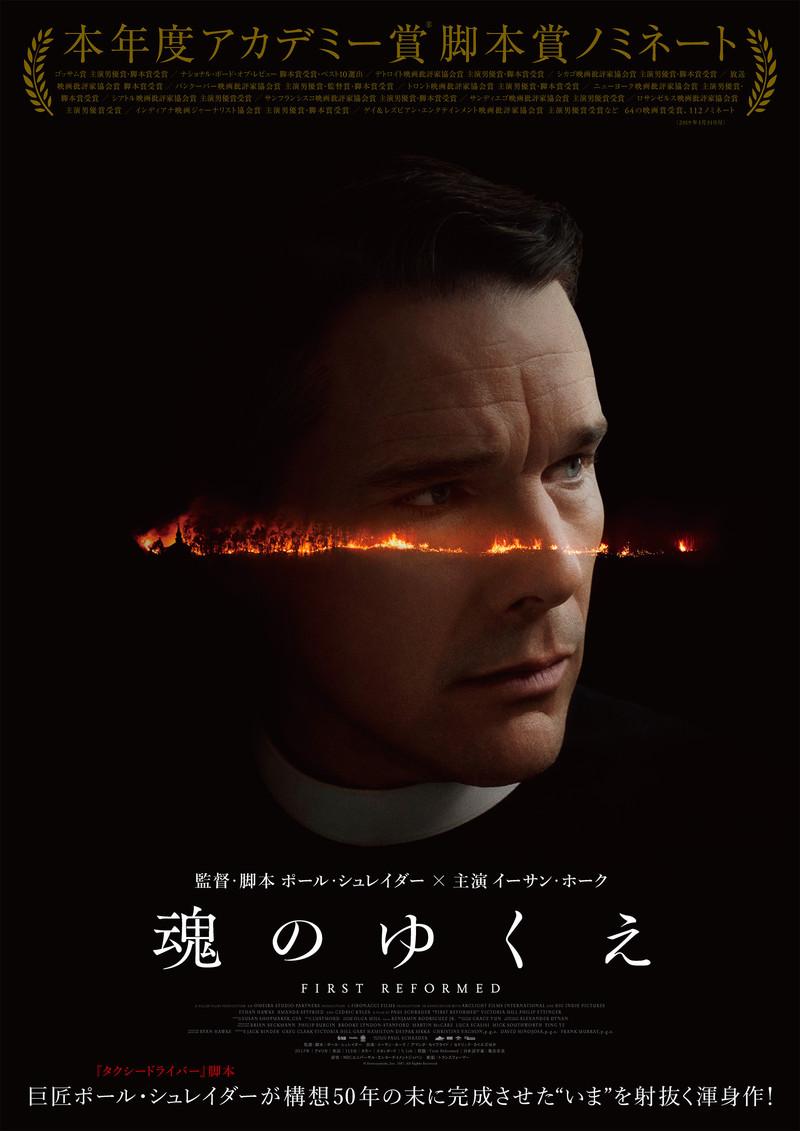 イーサン・ホークが悩める牧師に ポール・シュレイダー監督作「魂のゆくえ」予告