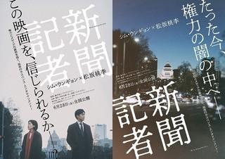 シム・ウンギョン×松坂桃李「新聞記者」6月28日公開決定! ティザーチラシ&特報完成