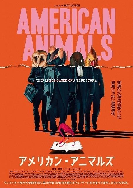 大学生4人がビンテージ本を狙うさまを 描く「アメリカン・アニマルズ」
