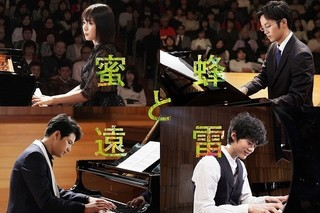 松坂桃李、森崎ウィン、鈴鹿央士が共演「蜜蜂と遠雷」
