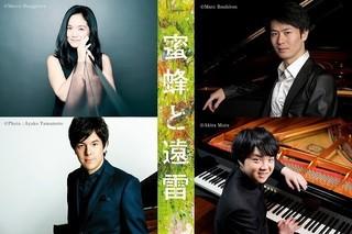 """日本を代表する一線級のピアニストが """"音""""を奏でる!「蜜蜂と遠雷」"""