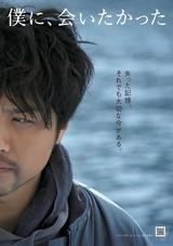 EXILE TAKAHIRO主演作 「俺じゃないみたい」と語る無精ひげ姿のティザービジュアル公開