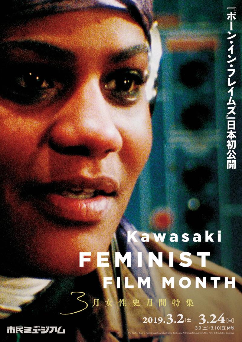 日本初公開フェミニズム映画も上映「3月女性史月間特集」3月2日開催