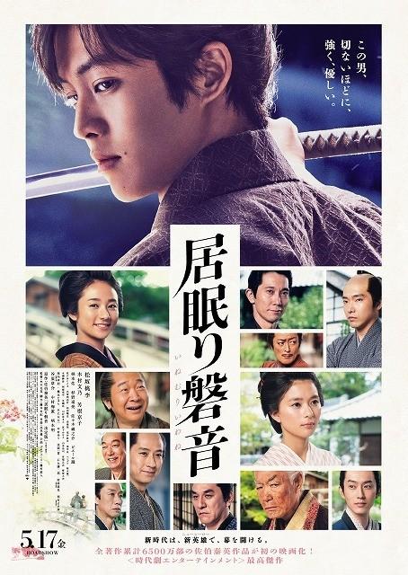 松坂桃李が本格的な殺陣シーンに初挑戦 「居眠り磐音」予告&ポスター公開