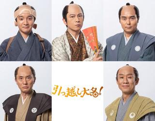 濱田岳、小澤征悦、西村まさ彦、松重豊も出演「引っ越し大名!」