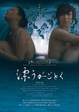 """女性視点の""""性""""を美しい映像で描くベトナム映画「漂うがごとく」"""