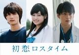 板垣瑞生「初恋ロスタイム」で映画初主演! 吉柳咲良&竹内涼真が共演