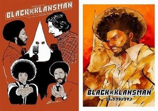 井上三太、武井宏之が「ブラック・クランズマン」を描く!コラボイラスト公開