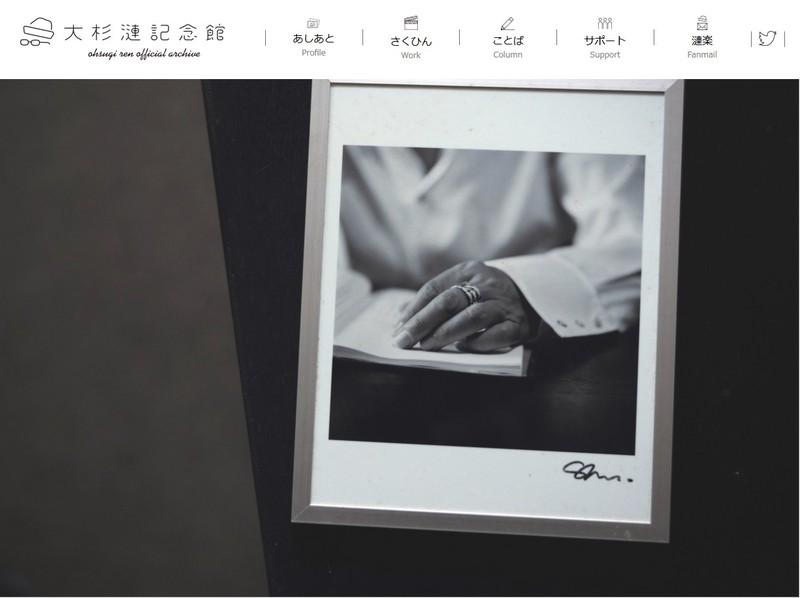 大杉漣さんのWebサイト「大杉漣記念館」がオープン