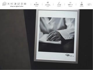 「大杉漣記念館」トップページ「教誨師」