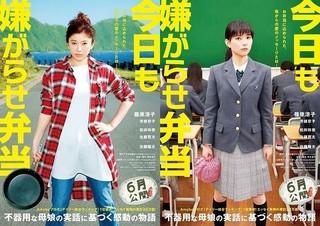 篠原涼子の強烈な手作り弁当に、芳根京子がキレる!? 「今日も嫌がらせ弁当」特報完成