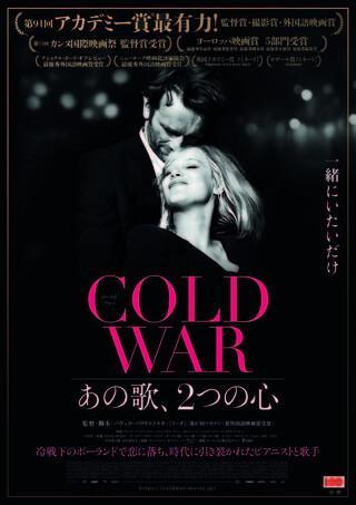 時代に翻弄される恋人たちを美しいモノクロ映像で描く「COLD WAR」特報
