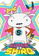 「クレヨンしんちゃん」シロ主役のアニメ「SUPER SHIRO」制作決定 総監督に湯浅政明