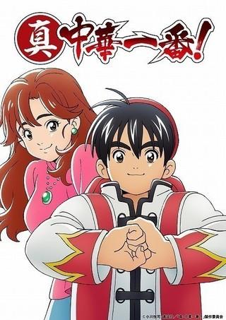 人気料理漫画「真・中華一番!」TVアニメ化決定 制作協力にProduction I.G