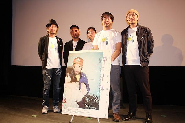 (左から)樋口毅宏氏、松浦祐也、 和田光沙、片山慎三監督、森直人氏