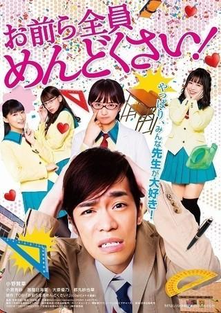 小野賢章主演の実写映画「お前ら全員めんどくさい!」絶叫が響く予告編&ポスター完成