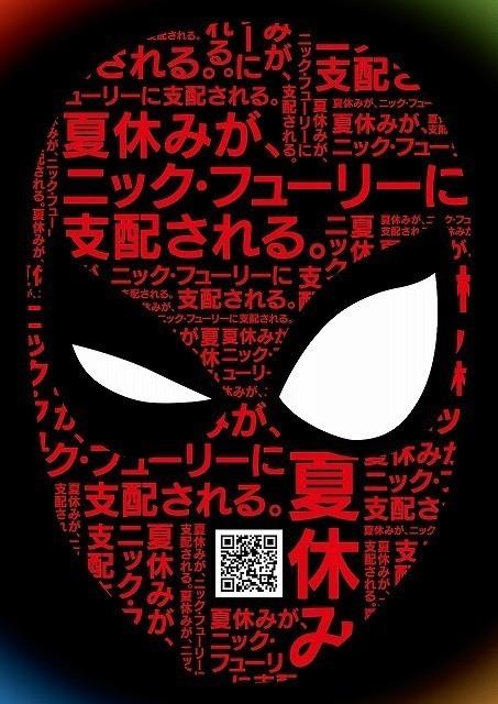 """スパイダーマンの夏休みが""""あの男""""に支配される!?「スパイダーマン」最新作日本版予告&ポスター - 画像2"""