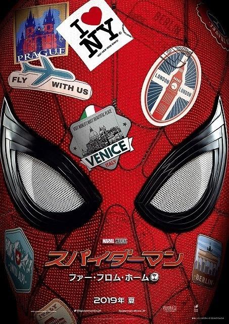 """スパイダーマンの夏休みが""""あの男""""に支配される!?「スパイダーマン」最新作日本版予告&ポスター - 画像1"""