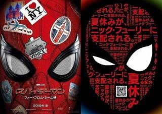 """スパイダーマンの夏休みが""""あの男""""に支配される!?「スパイダーマン」最新作日本版予告&ポスター"""