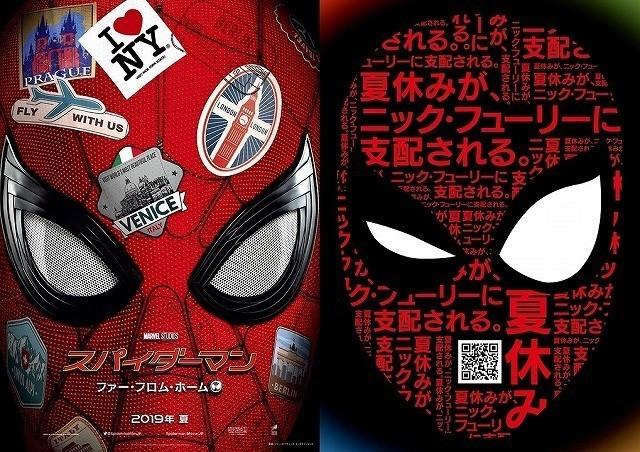 「スパイダーマン ファー・ フロム・ホーム」の日本版ポスター