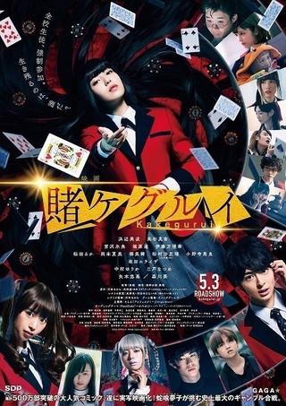浜辺美波主演「映画 賭ケグルイ」ハイテンションな予告完成 主題歌は「そらる」