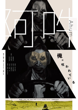 俺は呪われている… 8ミリ白黒フィルムで撮影の怪作「阿吽」4月公開