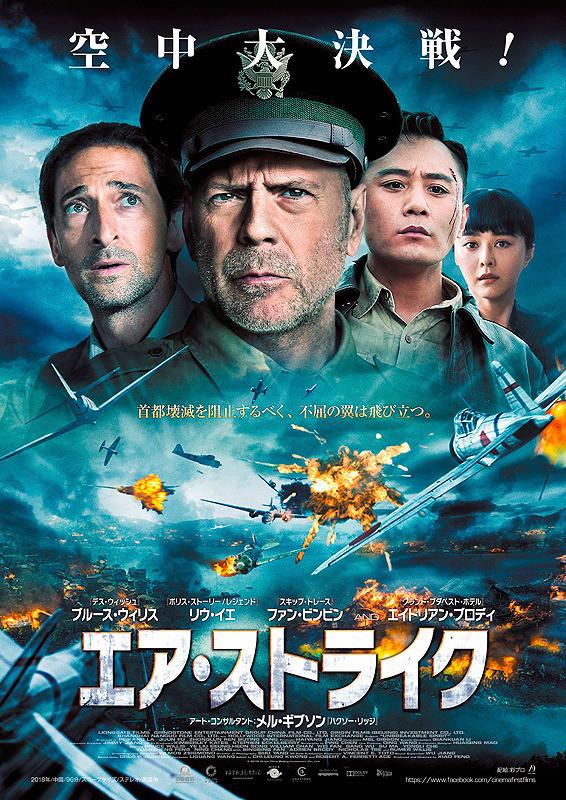 製作費90億円 B・ウィリス主演&メル・ギブソンが美術顧問 日中戦争描く中国映画が限定公開