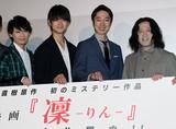 ピース又吉、神隠しテーマの脚本映画「凛」公開「今は綾部が消えてしまった」